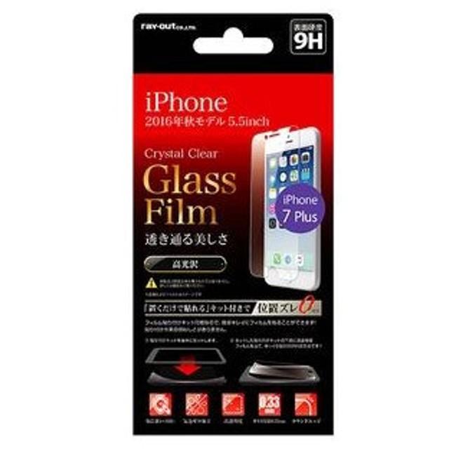 レイ・アウト iPhone 7 Plus用 液晶保護ガラスフィルム 9H 光沢 0.33mm 貼付けキット付 RT-P13FG/ CK 返品種別A