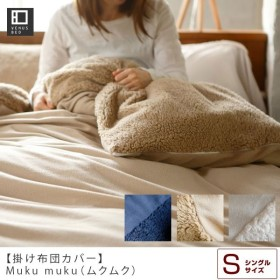 掛け布団カバー シングルサイズ Muku muku ムクムク (150×210cm)