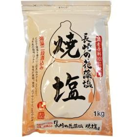 長崎の花藻塩 焼塩 1kg 代引不可