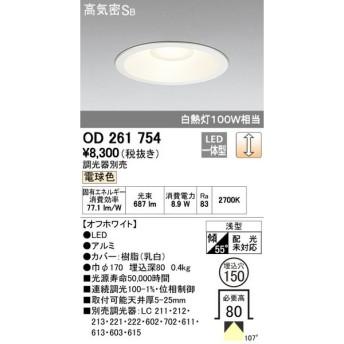 OD261754 オーデリック 照明器具 ダウンライト ODELIC