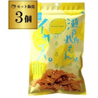 瀬戸内レモン味イカ天(85g)×3個セット 1個あたり322円 瀬戸内 レモン まるか食品 [長S]