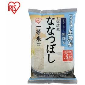 米 お米 生鮮米 一等米100% 無洗米 3合パック ななつぼし 北海道産 アイリスオーヤマ 精白米 うるち米 こめ キャンプ アウトドア 少量 お試し (あすつく)