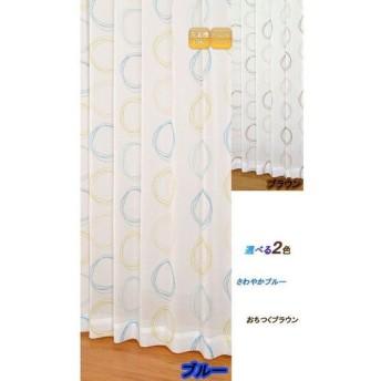 ユニベールレースカーテン Wサークルボイル ブルー 幅100×丈148cm 2枚組 代引不可