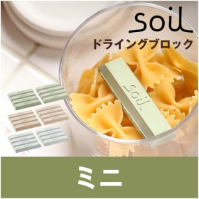 ソイル 乾燥剤 珪藻土 調味料入れ ( soil ドライングブロック ミニ )
