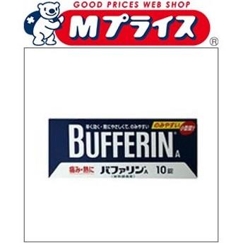 【第(2)類医薬品】【ライオン】 バファリンA 10錠