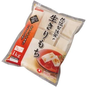 アイリスフーズ 低温製法米の生きりもち 1kg 代引不可