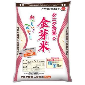 タニタ食堂の金芽米 無洗米 2.7kg 代引不可