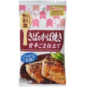 ハウス スパイスクッキング和彩菜 さばのかば焼き甘辛ごま仕立て 6.5g×2袋 代引不可