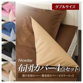 寝具 枕カバー 布団カバー4点セット(掛布団カバー・敷布団カバー・ピローケース×2)(ダブルサイズ)