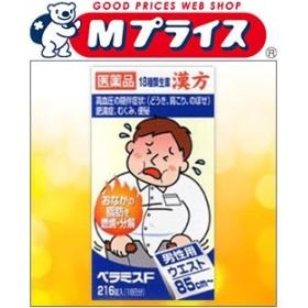 【第2類医薬品】【寧薬化学工業】ベラミスF 216錠(18日分)(防風通聖散錠)