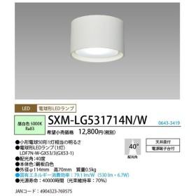 NEC SXM-LG531714N/W LED小型ダウンシーリング 昼白色 中角タイプ 『SXMLG531714NW』