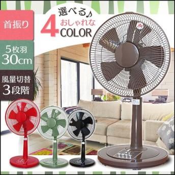 扇風機 おしゃれ リビング カラー扇風機 首振り 風量調節 3段階 高さ調整 タイマー リビング扇風機 サーキュレーター IKS-306 (在庫処分)
