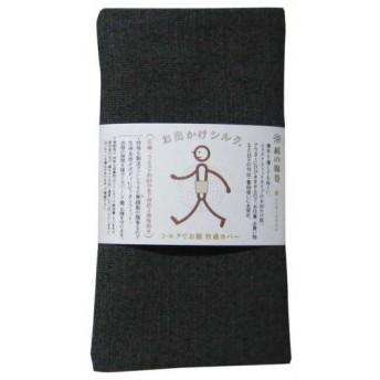 お出かけシルク 絹の腹巻 薄手 チャコール 広幅 ウエスト約87cmまで 男性向き