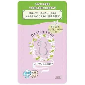 バストロジー ボディケア入浴液 ホワイトフローラルの香り 1回分 代引不可