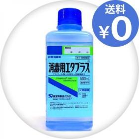 消毒用エタプラス(殺菌消毒薬) 500mL (手押しポンプなし) 8個セットなら1個あたり555円  第3類医薬品