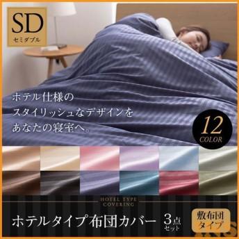 ホテルタイプ 布団カバー3点セット (敷布団用) SD 55960201  (TD)