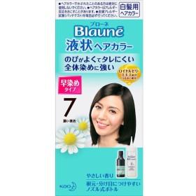花王 ブローネ 液状ヘアカラー 7濃い栗色 45ml×2 (医薬部外品)