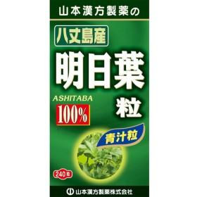 山本漢方製薬 明日葉粒100% 240粒