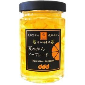 柚子屋本店 夏みかんマーマレード 160g 代引不可