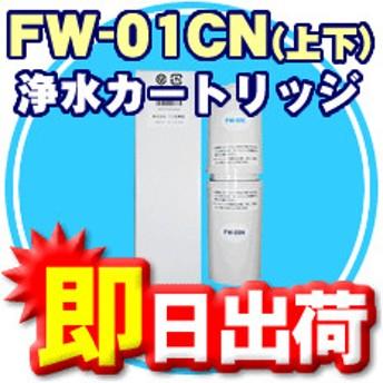 FW-01CN フジ医療器 浄水カートリッジ ---3---