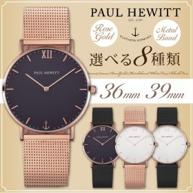 PAUL HEWITT ポールヒューイット 腕時計 Sailor Line セラーライン 36mm 39mm 海外モデル メンズ レディース ユニセックス メタル バンド