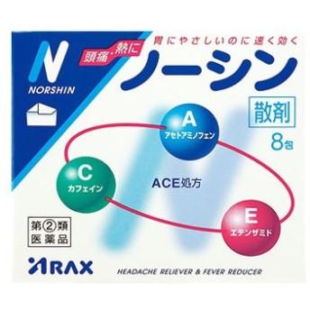 【第(2)類医薬品】アラクス ノーシン散剤 (8包) 頭痛 熱