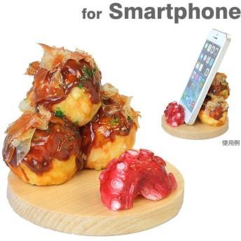 スマホ スマートフォン スタンド おもしろ スマホスタンド 食品サンプル たこ焼き