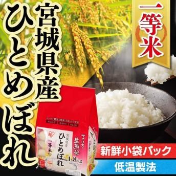 お米 宮城県産 ひとめぼれ 1.8kg (一等米100%)