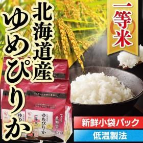27年産 北海道産 ゆめぴりか 4.5kg×4 アイリスの生鮮米 アイリスオーヤマ