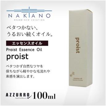 中野製薬 ナカノ スタイリング プロイスト エッセンスオイル 100ml