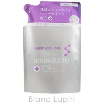 アミノレスキュー aminoRESQ スムースシャンプー 詰替用 350ml [641026]