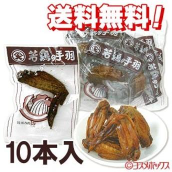 オオニシ ブロイラー 若鶏の手羽 10本入 駄菓子
