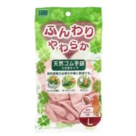 【◇】 オカモト ふんわりやわらか 天然ゴム手袋 Lサイズ ピンク OK-1 (1双入)
