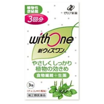 【第(2)類医薬品】ゼリア新薬 新ウィズワン チョコレート風味 3回分 (3包) 植物性便秘薬 便秘薬