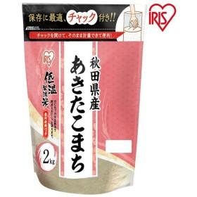 新米 米 お米 2キロ 低温製法米 秋田県産 あきたこまち チャック付き 2kg アイリスオーヤマ 米 ご飯 うるち米 精白米(あすつく)