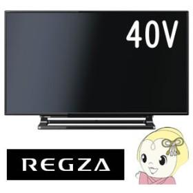 【在庫僅少】40S10 東芝 REGZA 高画質スタイリッシュレグザ 40型 液晶テレビ