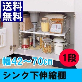 【送料無料】シンク下収納  シンク下伸縮棚1段 USD-1 流し台 スライド アイリスオーヤマ カウンター下収納 キッチン収納