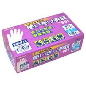 エステー No.991 ニトリル使いきり手袋(粉なし) S ホワイト 1箱(100枚)