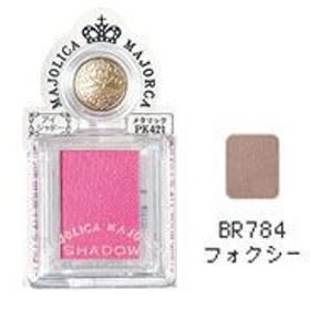 資生堂マジョリカマジョルカ シャドーカスタマイズ【BR784】(配送区分:B)