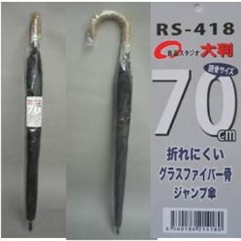 【T】 良品スタジオ RS418 グラスファイバー ジャンプ傘 黒 70cm(1本)