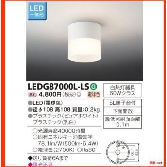LEDG87000L-LS LED屋内小形シーリング 東芝ライテック(TOSHIBA) 照明器具