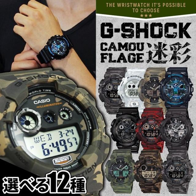 d8977cf7f1 BOX訳あり ミリタリー カシオ G-SHOCK Gショック 迷彩 カモフラ アナログ デジタル メンズ 腕時計