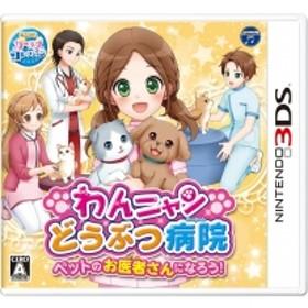 Game Soft (Nintendo 3DS)/わんニャンどうぶつ病院 ペットのお医者さんになろう!