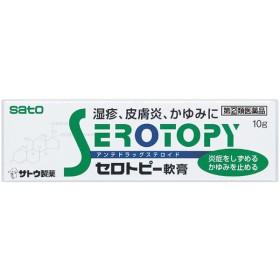 【指定第2類医薬品】佐藤製薬 セロトピー軟膏 10G
