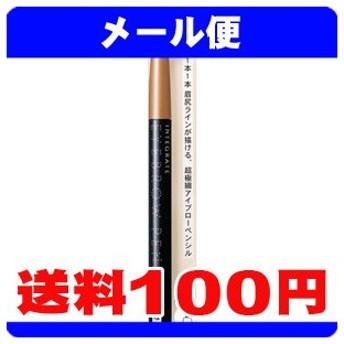 [ネコポスで送料160円]インテグレート スリムアイブローペンシル BR741 ライトブラウン