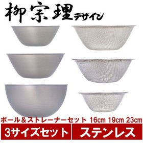 柳宗理 ボウル セット ステンレスボール&ストレーナー (16cm・19cm・23cm) 6点セット 16.19.23 ボウル