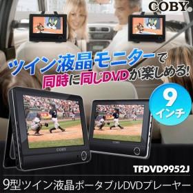 9インチ ツイン液晶モニター ポータブルDVDプレーヤー DVDを2箇所で同時に楽しめる!9型 車載バッグ付 激安セール ◇ 訳あり:TFDVD9952J
