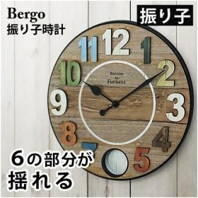 壁掛け時計 振り子時計 ウッド ( Bergo ベルゴ )