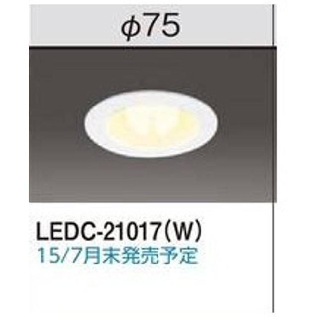 東芝ランプ別売LEDC-21017(W)『LEDC21017W』ダウンライトLED一般形埋込穴φ75E17口金