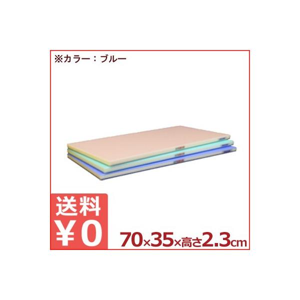 青 抗菌ポリエチレン全面カラーかるがるまな板 800×400×H23mm 『 まな板 抗菌 業務用 』